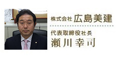 代表取締役 瀬川幸夫